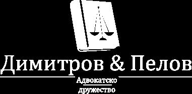 Димитров & Пелов